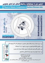 poster-of-robotic-birjand-2